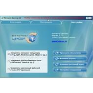 Скриншот Интернет Цензор - блокировка программ для обмена сообщениями, файлообменных сетей и т.д.