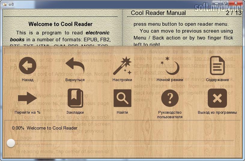 Скачать Cool Reader Для Андроид Беплатно