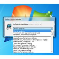 Выбор источника (провайдера) в IP-TV Player 0.28.1.8832