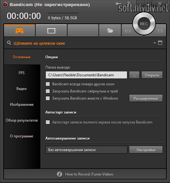 Програмку скачки с экрана