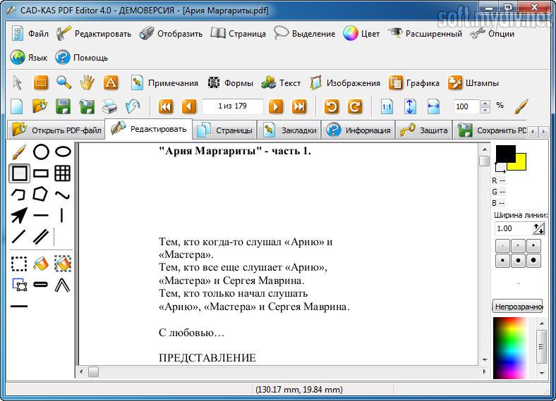 Программа для редактирования пдф файла скачать бесплатно
