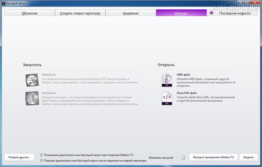 Sibelius 7 Инструкция На Русском - фото 8