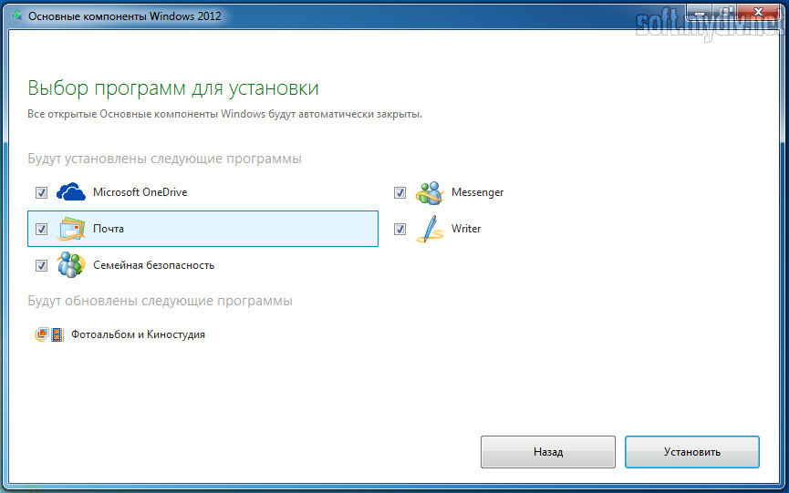 Windows Live установить - фото 9