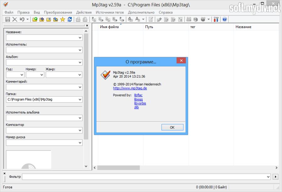 Скачать программу mp3tag universal tag editor