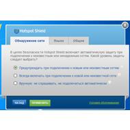 Обнаружение сети в Hotspot Shield