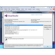 Версия программы Microsoft Visual Studio Professional 2013