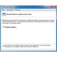 Главное окно Winmail Opener