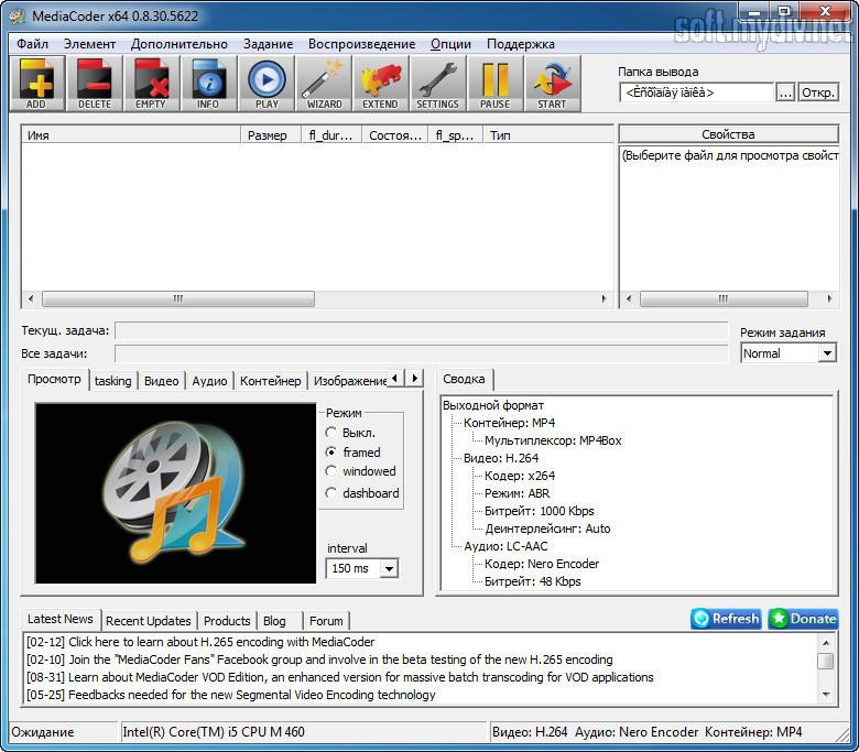 Программа для перекодировки аудио файлов