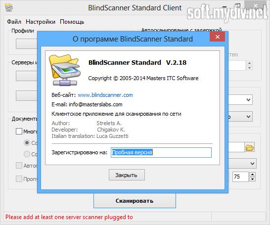 blind scaner client