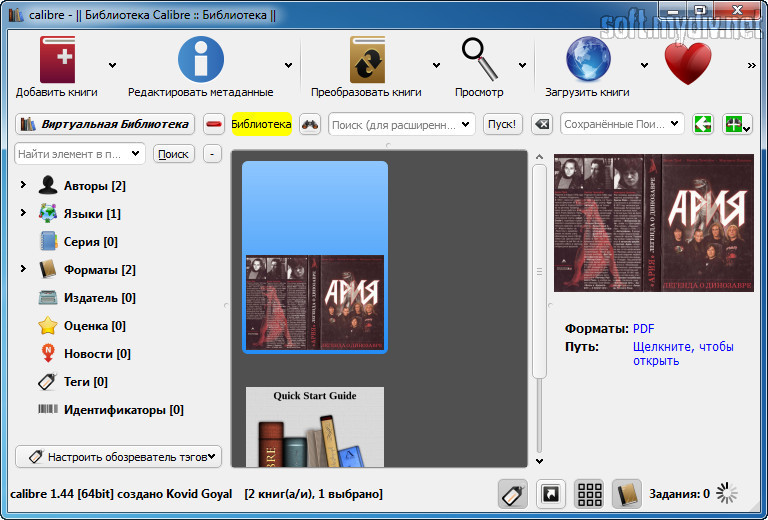 Программы для библиотеки электронных книг скачать бесплатно