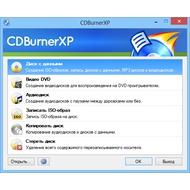 CDBurnerXP Portable 4.5.5.5666