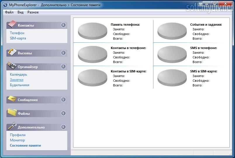 Программу Myphoneexplorer 1.8.5 Released Client