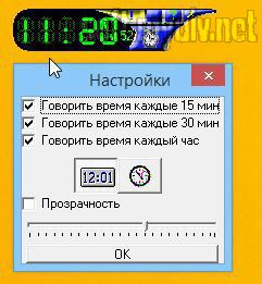 Часы говорящие для windows