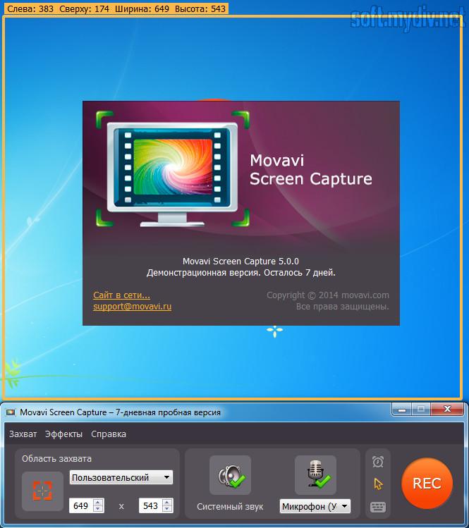 Movavi Screen Capture ключ активации скачать лицензионный - фото 6