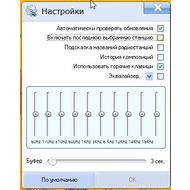 Скриншот Радиоточка Плюс - общие настройки программы
