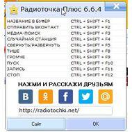 Скриншот Радиоточка Плюс - дополнительные возможности для выбранной радиостанции