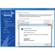 Версия программы cFosSpeed