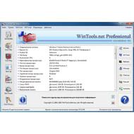 WinTools.net Professional 14.3.1