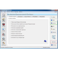Настройки системы в WinTools.net Professional