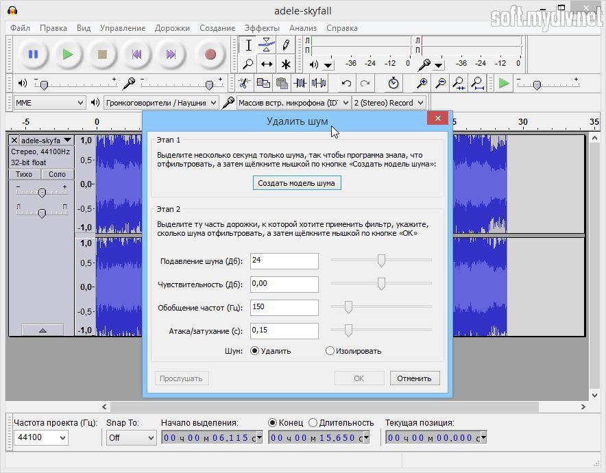 Скачать программы для удаления слов из песни на русском