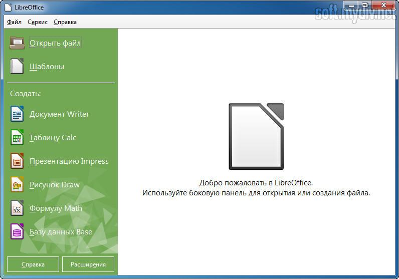 Libreoffice портативная версия