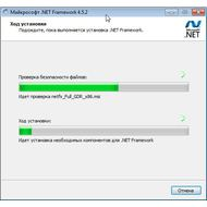 Скриншот Microsoft .NET Framework - установка