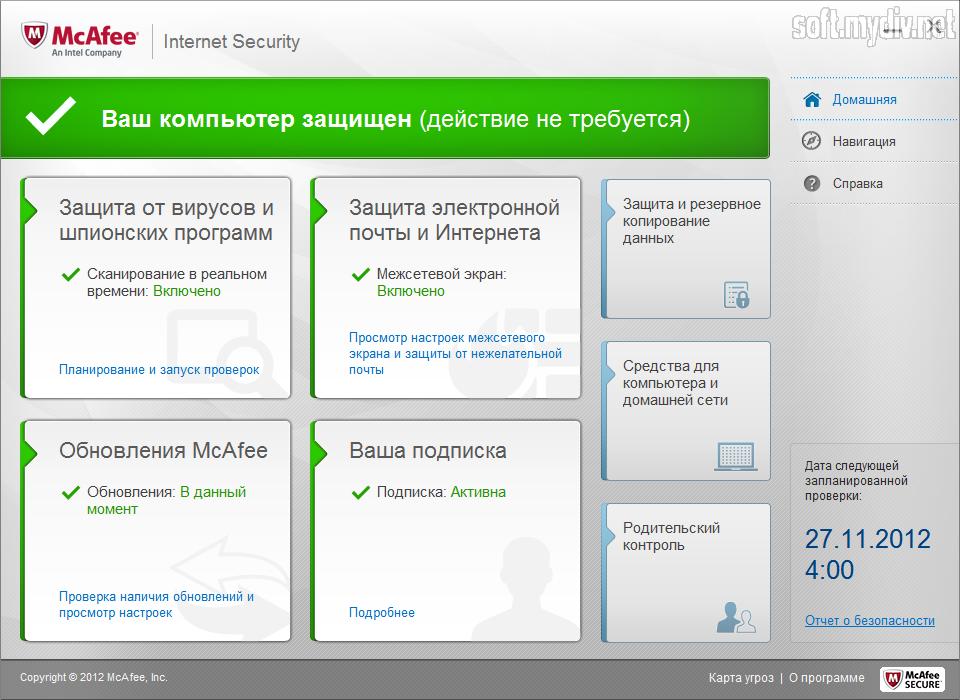 Скачать программу mcafee internet security бесплатно