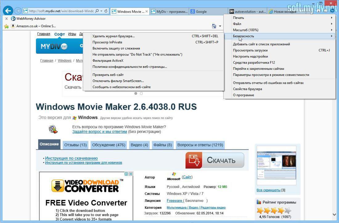 Браузер интернет эксплорер 11 на русском