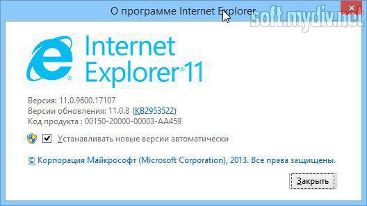 Скачать браузера интернет эксплорер 11 для виндовс 8