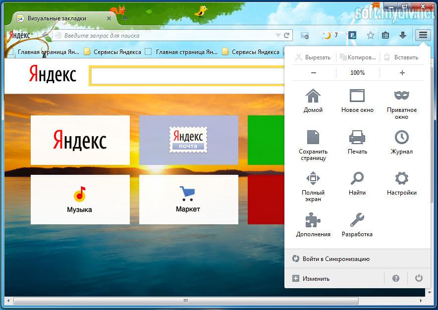 Мазила с поиском yandex'а русскую