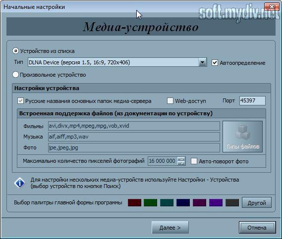 Программу медиа сервер для телевизора philips