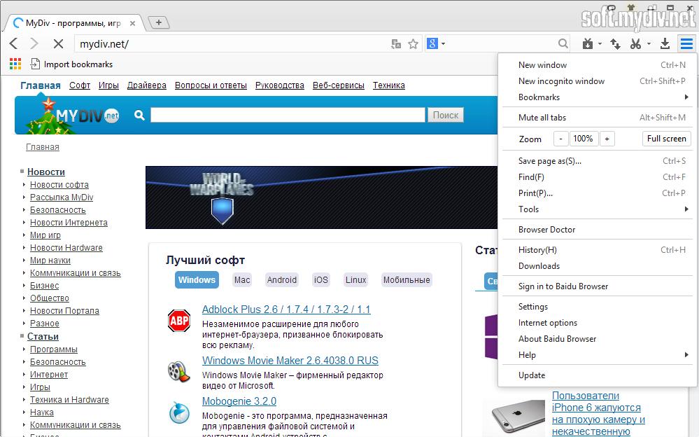 Скачать байду браузер на русском на компьютер