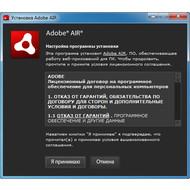 Adobe AIR / Adobe AIR SDK