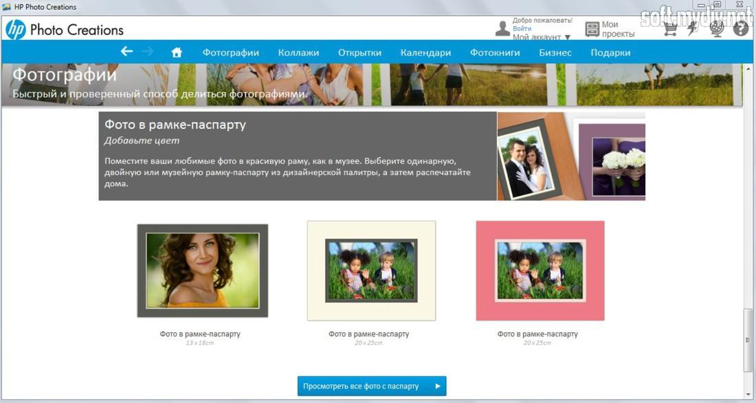 Программа фотокнига скачать бесплатно на русском языке