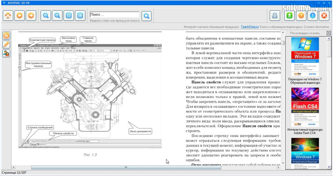 download ANSYS и LMS Virtual
