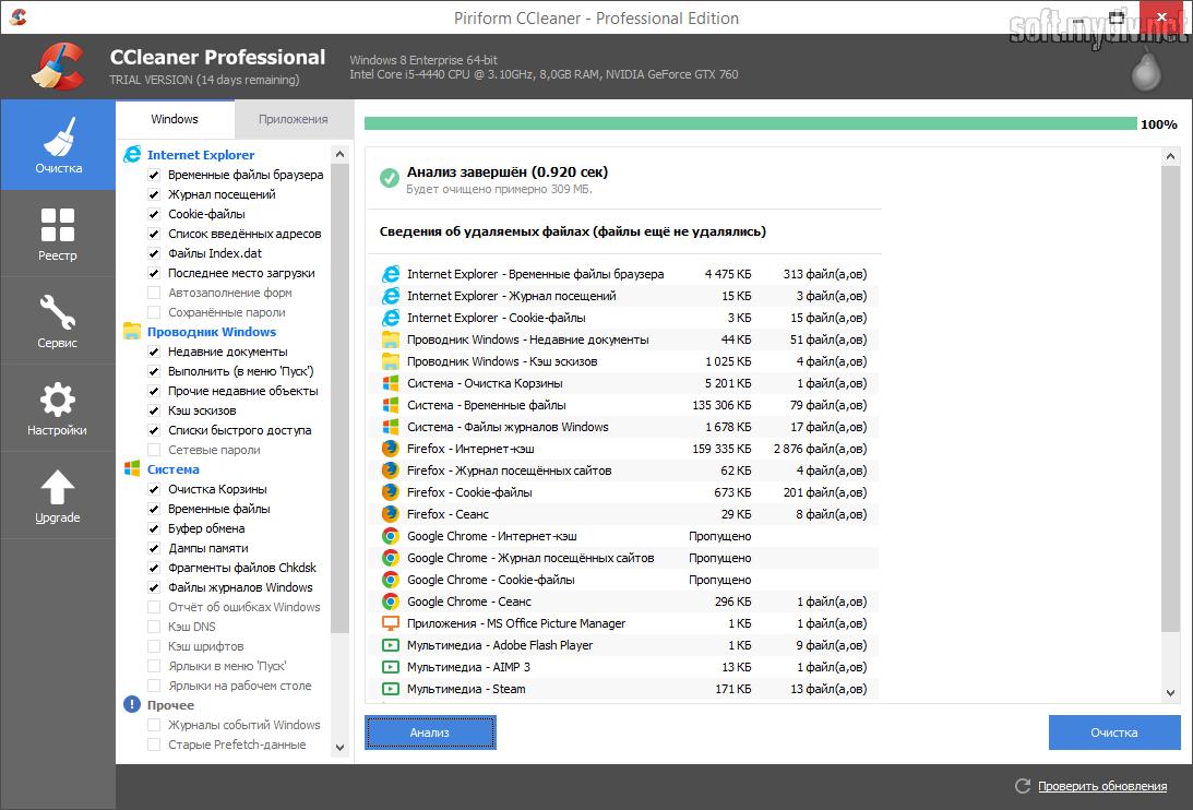 Скачать бесплатно программу для оптимизации виндовс хп