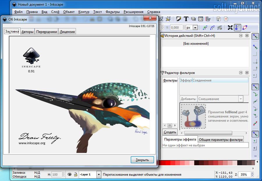 Программа для рисования inkscape торрент