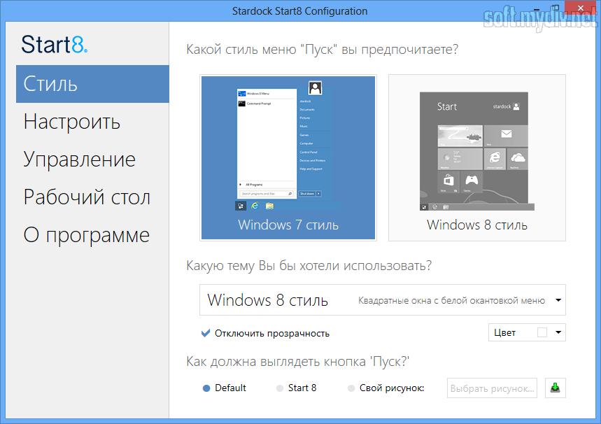 Скачать программу start8 бесплатно на русском