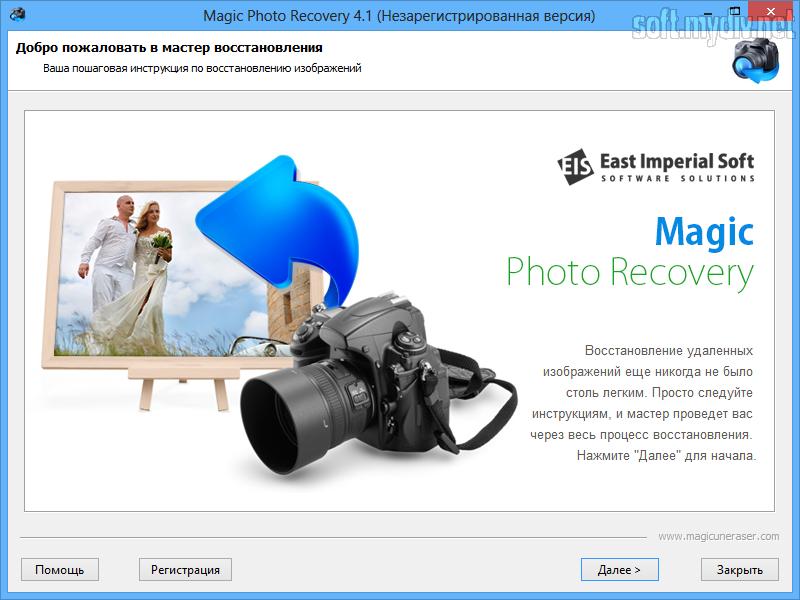Magic Photo Recovery скачать программу бесплатно - фото 5