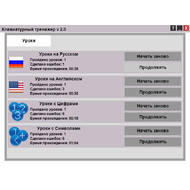 Клавиатурный тренажер (KeyBoard Simulator) 2.0