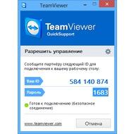 TeamViewer QuickSupport 10.0.45471