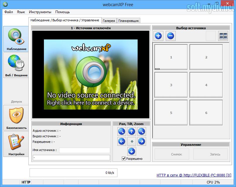 Программа webcamxp скачать бесплатно