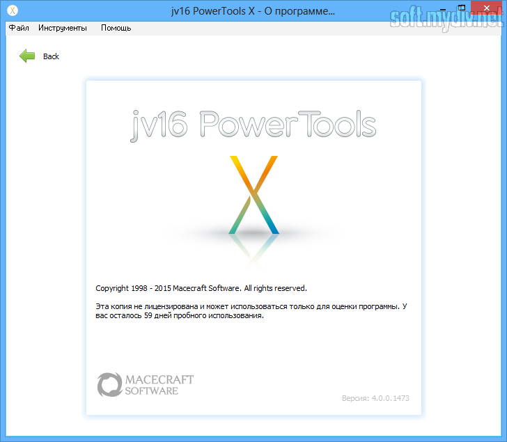 Jv16 powertools 2016 русская версия для windows 10