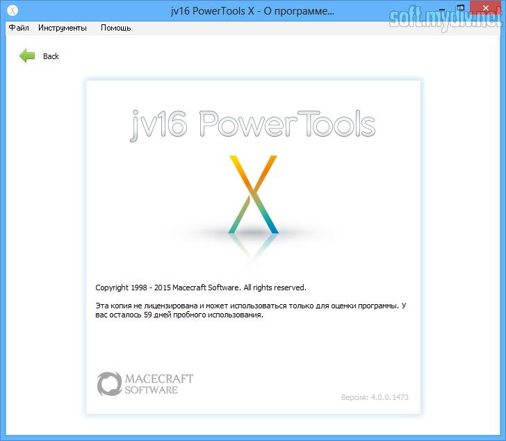 Jv16 powertools 2016 русская версия для windows 10