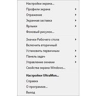 Контекстное меню иконки в трее