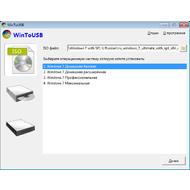 WinToUSB 2.3