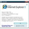Скриншоты Internet Explorer 8