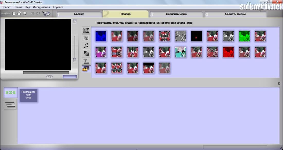 Скачать бесплатно программу windvd creator