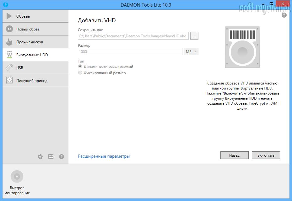 Скачать программу для виртуальный диск