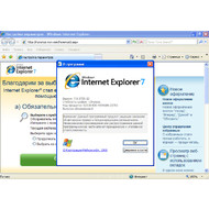 Скачать программу интернет эксплорер